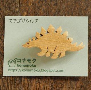 コナモク ブローチ(ステゴサウルス)