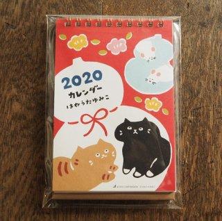 はねうたゆみこ 2020カレンダー