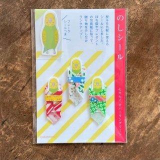 kimitobaku のしシール(オカメノーマル)