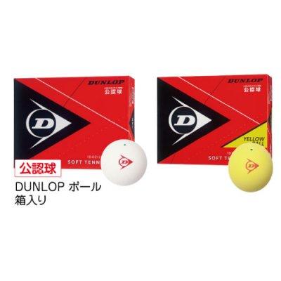 【ダンロップ】DUNLOP 公認球 箱入り<BR>