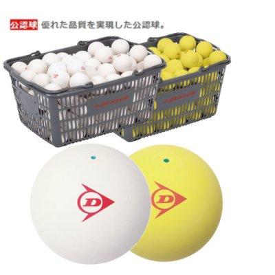 【ダンロップ】 DUNLOP 公認球 カゴ入り<BR>