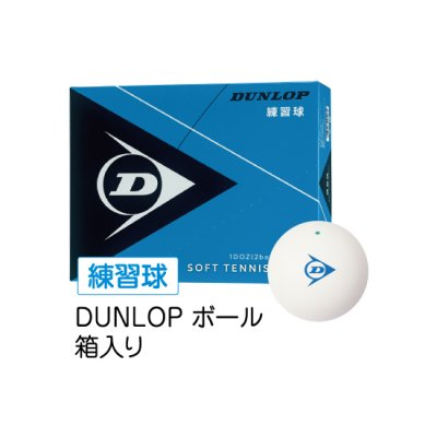 【ダンロップ】 DUNLOP 練習球 箱入り <BR>