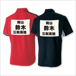 ソフトテニス 3段組ゼッケン<BR>