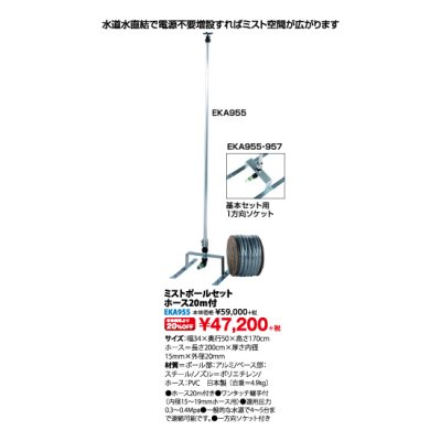 EVERNEW ミストボールセット ホース20m付き<BR>EKA955<BR>