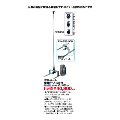 EVERNEW ミストボールセット ホース増設10m付き<BR>EKA956<BR>