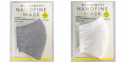 ナノファインマスク