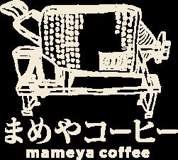 まめやコーヒー