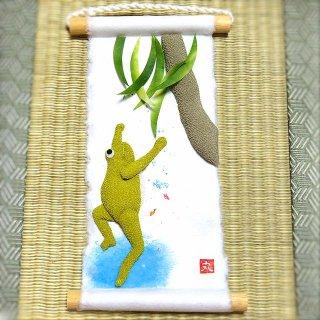 ミニ掛け軸 旬のつづり 柳に蛙