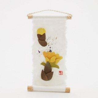 ミニ掛け軸 旬のつづり 福寿草