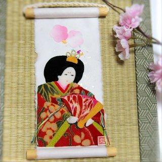ミニ掛け軸 旬のつづり 日本のながめ お姫様