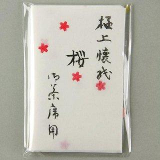 極上懐紙 桜
