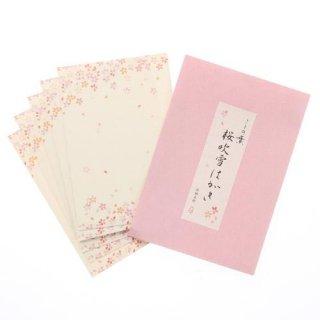 【桜の葉書】 和詩倶楽部 ことの葉はがきセット 桜吹雪
