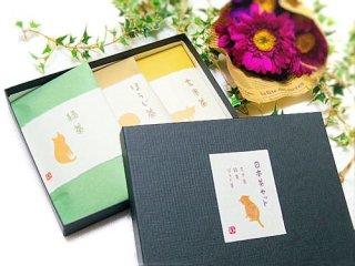 【贈り物に!】ねこの日本茶ギフトセット (緑茶・ほうじ茶・玄米茶) 和風ラッピングと和風シールつき