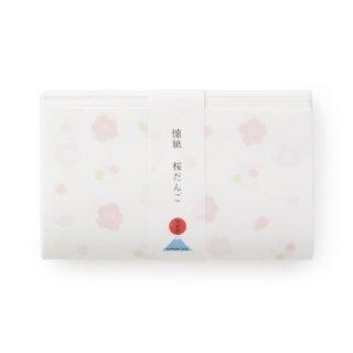 季節の懐紙 桜だんご