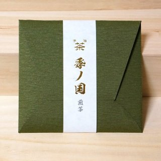 【京都の宇治茶ギフト】福籠 折形(深緑) 煎茶 -季ノ国-