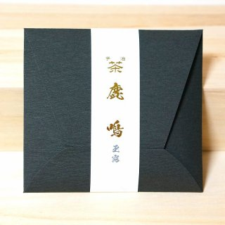 【京都の宇治茶ギフト】福籠 折形(黒) 玉露 -鹿鳴-