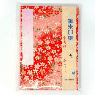 【和風ステーショナリー】京友禅 御朱印帳 京都の桜
