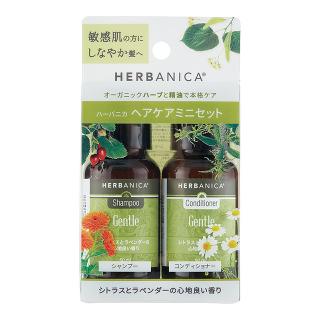 HERBANICA(ハーバニカ) ヘアケアミニセット 自然派シャンプーとコンディショナーのミニギフト トライアルセット ジェントル -シトラスとラベンダーの心地よい香り-