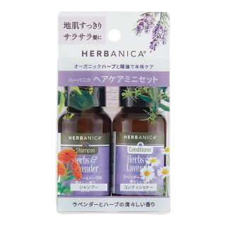 HERBANICA(ハーバニカ) ヘアケアミニセット 自然派シャンプーとコンディショナーのミニギフト トライアルセット ハーブ&ラベンダー -ラベンダーとハーブの清々しい香り-