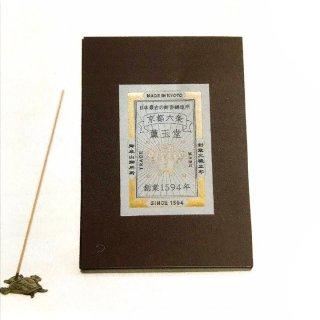 【薫玉堂】高級線香 京の香り 試香 香木