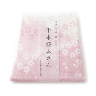 【桜の布小物】 ふきん 千本桜ふきん