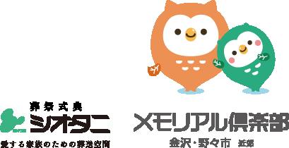 シオタニ株式会社