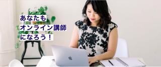 オンライン講座の作り方セミナー(動画配信)