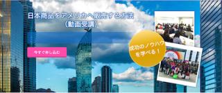 日本からアメリカへの輸出講座(動画配信)