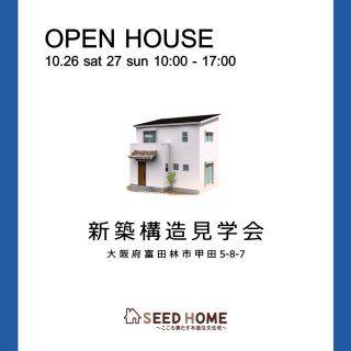 SEED HOME OPEN HOUSE