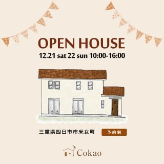 Cokao OPEN HOUSE