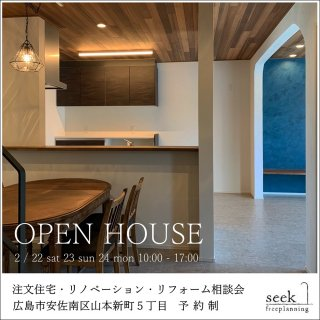 seek freeplanning OPEN HOUSE
