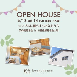 KOUKI HOUSE OPEN HOUSE