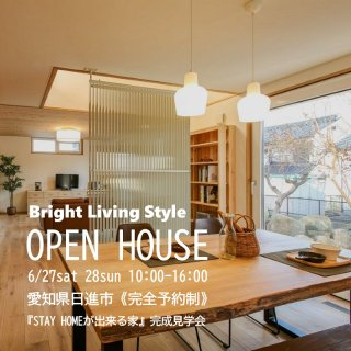 Bright Living Style OPEN HOUSE
