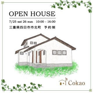 <img class='new_mark_img1' src='https://img.shop-pro.jp/img/new/icons6.gif' style='border:none;display:inline;margin:0px;padding:0px;width:auto;' />Cokao OPEN HOUSE