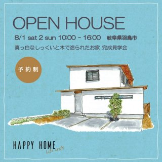 <img class='new_mark_img1' src='https://img.shop-pro.jp/img/new/icons6.gif' style='border:none;display:inline;margin:0px;padding:0px;width:auto;' />ハッピーホーム OPEN HOUSE
