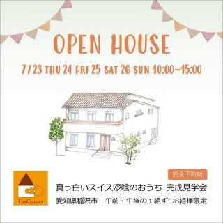 <img class='new_mark_img1' src='https://img.shop-pro.jp/img/new/icons6.gif' style='border:none;display:inline;margin:0px;padding:0px;width:auto;' />ラコルネ OPEN HOUSE