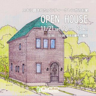 <img class='new_mark_img1' src='https://img.shop-pro.jp/img/new/icons6.gif' style='border:none;display:inline;margin:0px;padding:0px;width:auto;' />ホーム渋谷 OPEN HOUSE