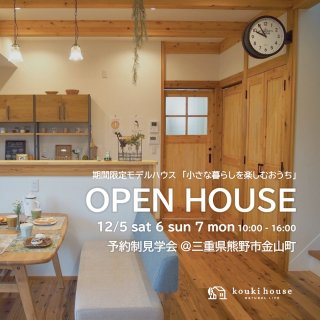 <img class='new_mark_img1' src='https://img.shop-pro.jp/img/new/icons6.gif' style='border:none;display:inline;margin:0px;padding:0px;width:auto;' />KOUKI HOUSE OPEN HOUSE