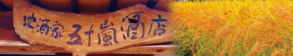 地酒家 五十嵐酒店 [新潟県長岡市の酒屋 日本酒販売/全国発送承ります]