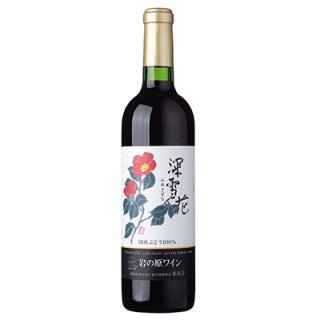 岩の原ワイン 深雪花 赤<br>【720ml】