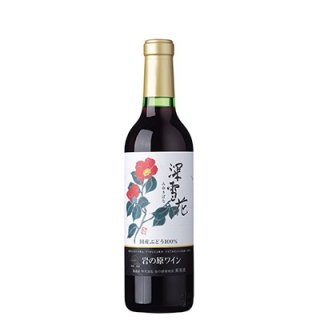 岩の原ワイン 深雪花 赤<br>【360ml】