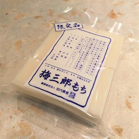 田代農産 梅三郎もち<br>【10切入】