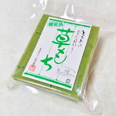 田代農産 草もち<br>【10切入】