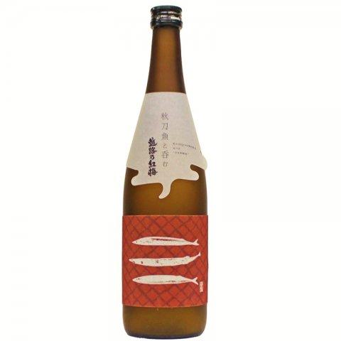 秋刀魚と呑む越路乃紅梅 無濾過純米原酒<br>【1800ml】