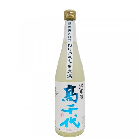 高千代 純米しぼりたておりがらみ生原酒(限定流通酒)<br>【720ml】