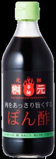 L 桝元オリジナルポン酢