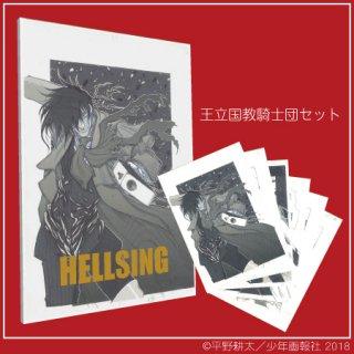「HELLSING」モノクロ複製原画セット   王立国教騎士団セット(40枚入り)