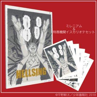 「HELLSING」モノクロ複製原画セット   ミレニアム&特務機関イスカリオテセット(30枚入り)