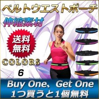 2個セット ランニングポーチ ボトルポーチ ウエストポーチ 揺れにくい 防水 メッシュ スポーツ ウォーキング ジョギング スマホ ツーリング バッグ 伸縮  iphone