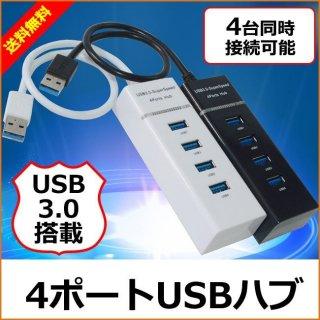 USBハブ 4ポート バスパワー データ転送 高速 USB3.0 USB2.0 互換性 電源不要 増設 LED usb 3.0 2.0 1.1 互換性あり パソコン